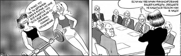 24 комикса о том, каково жить в семье из одних только женщин