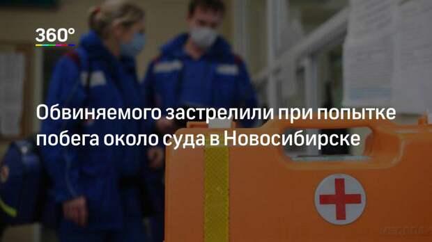 Обвиняемого застрелили при попытке побега около суда в Новосибирске