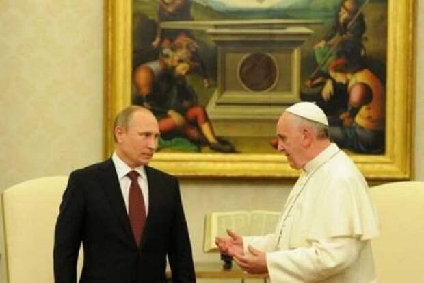 Встреча на высшем уровне: Путина не убедит даже Папа Римский?