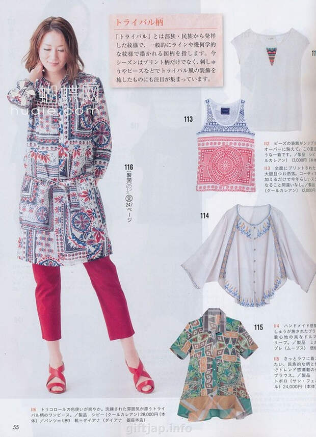 Lady Boutique №7 2014 (1) - 紫苏 - 紫苏的博客