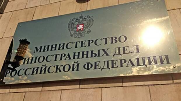 МИД РФ отреагировал на требование Чехии вернуть земельный участок в Праге