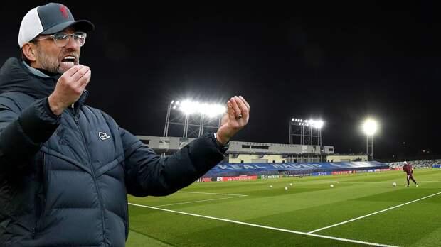 «Клопп пытается дискредитировать «Реал». Юрген, Зидан и Куман поспорили из-за запасного поля «сливочных»