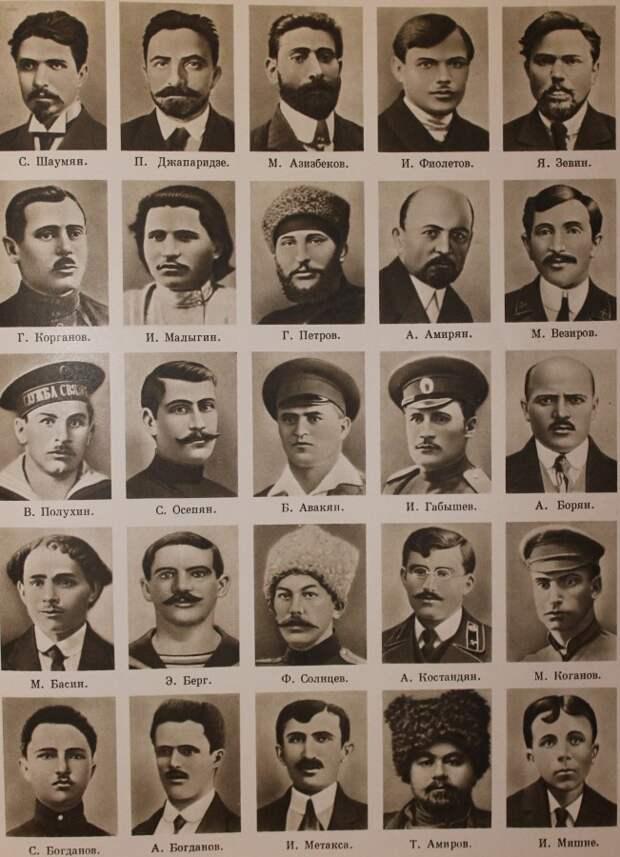 26 Бакинских комиссаров.