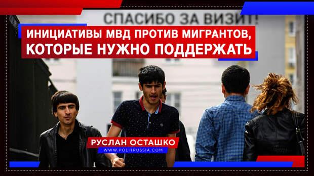 Гражданскому обществу нужно поддержать антимиграционные инициативы МВД России