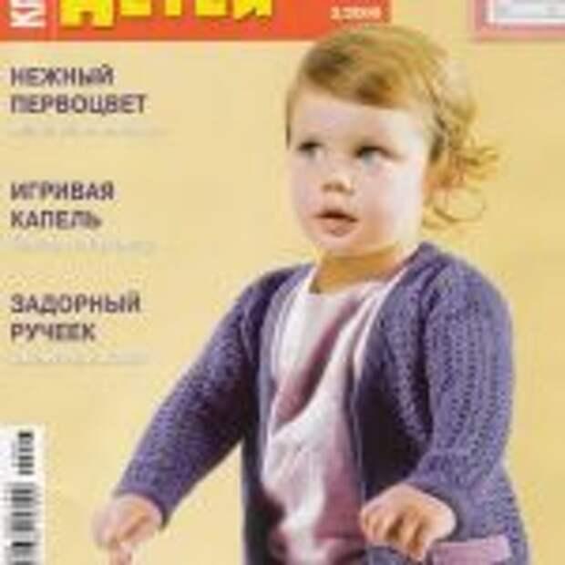 Вяжем для детей. Крючок № 3 2009