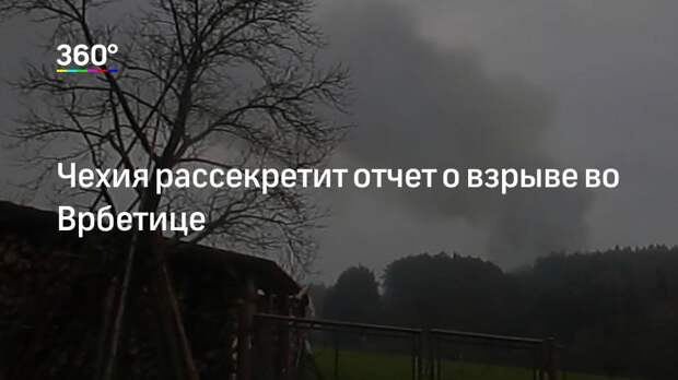 Чехия рассекретит отчет о взрыве во Врбетице