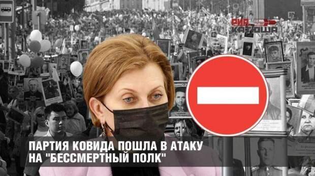 Партия Ковида против «Бессмертного полка»