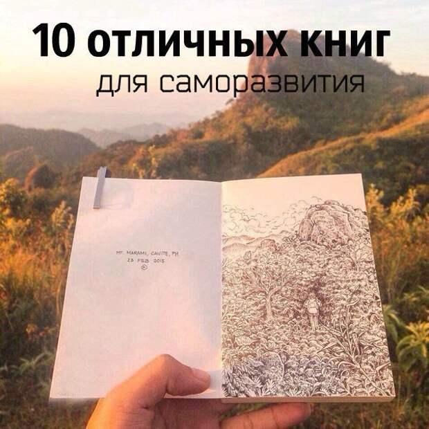 10 отличных книг для саморазвития