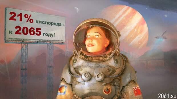 СССР- 2061: Советские девушки 2061 года в представлении современников.