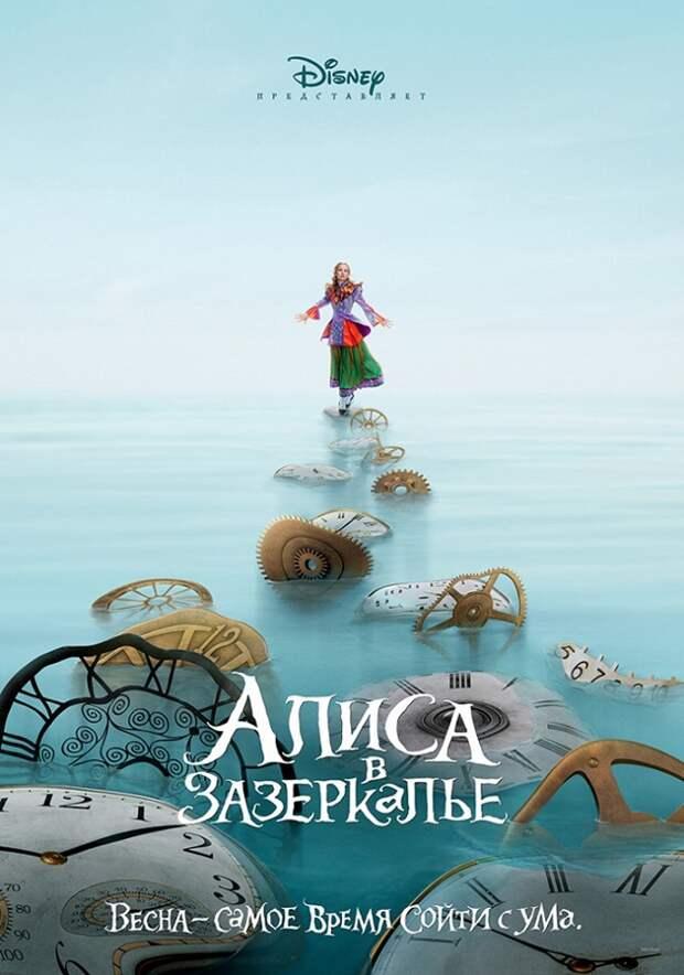 Первый трейлер «Алиса в Зазеркалье»