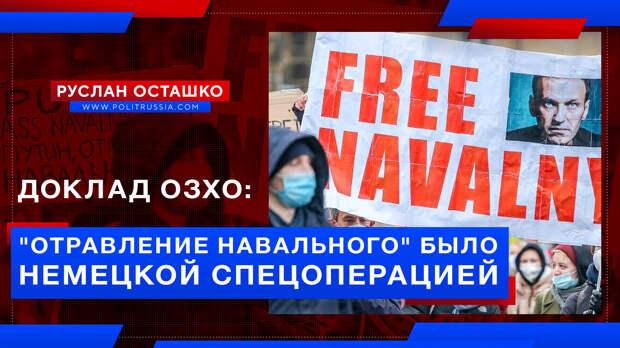 Доклад ОЗХО вскрыл, что «отравление Навального» было немецкой спецоперацией