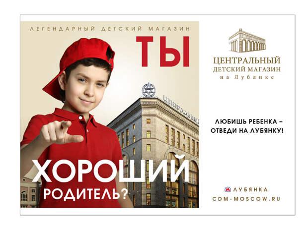 Дети на Лубянке, бюстгалтеры для крупных дам и лимонад «Маяковский» - работы российских креативщиков за неделю