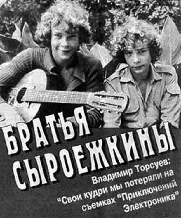 """Братья Торсуевы до и после """"Приключений Электроника"""""""