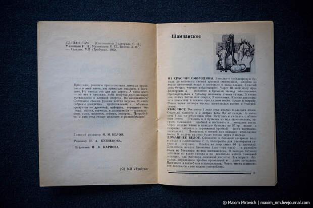 Настольная книга советской нищеты.