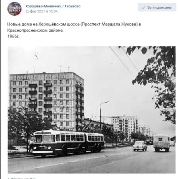 Фото дня: проспект Маршала Жукова в конце 60-х