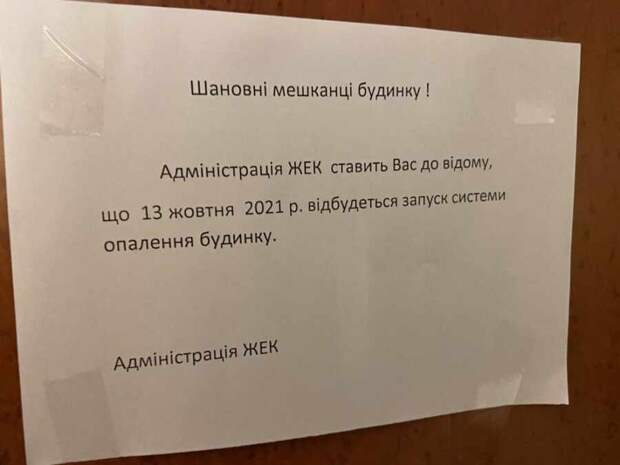 Глава Украины будет в тепле. Остальным - игра в теплого кальмара