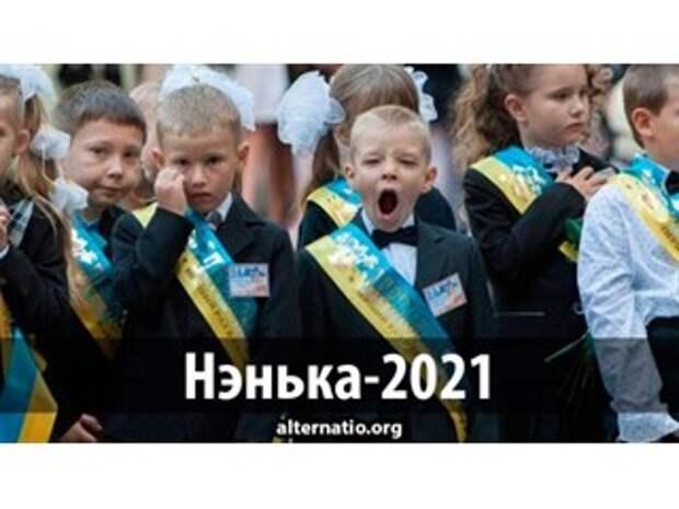 Нэнька-2021