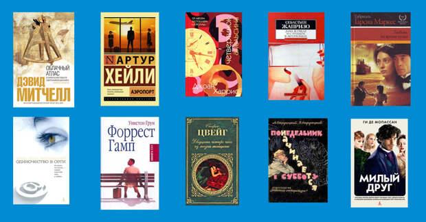 10 книг настолько увлекательных, что вы позабудете обо всём на свете