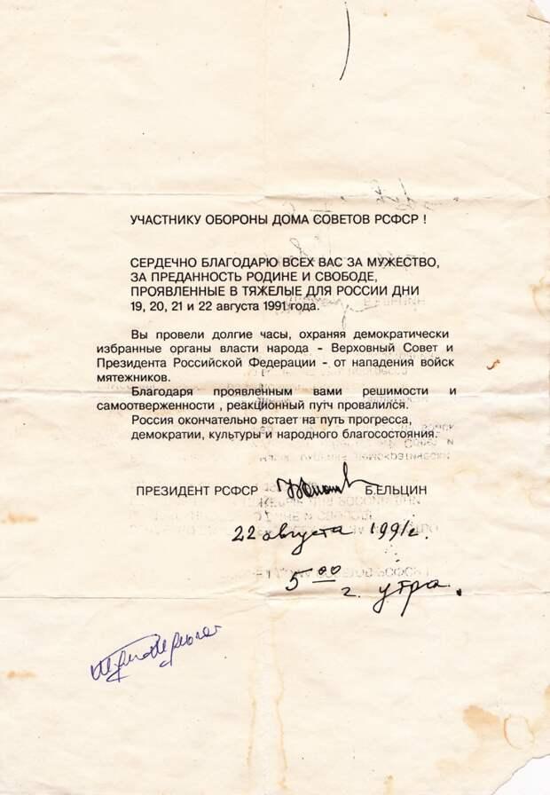 Благодарность Ельцина, участнику обороны Дома Советов РСФСР, 1991 год