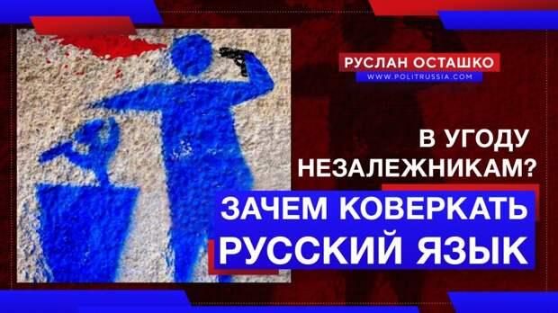 Смысловая война: с какой стати нам коверкать русский язык в угоду незалежникам?