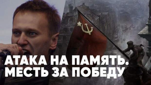 Атака на память   Навальный против ветерана   Месть за Победу   Диктатура меньшинства. Соловьёв LIVE