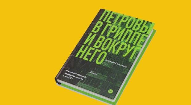 О чём книга «Петровы в гриппе и вокруг него» – она входит в топ-3 лучших романов 21 века