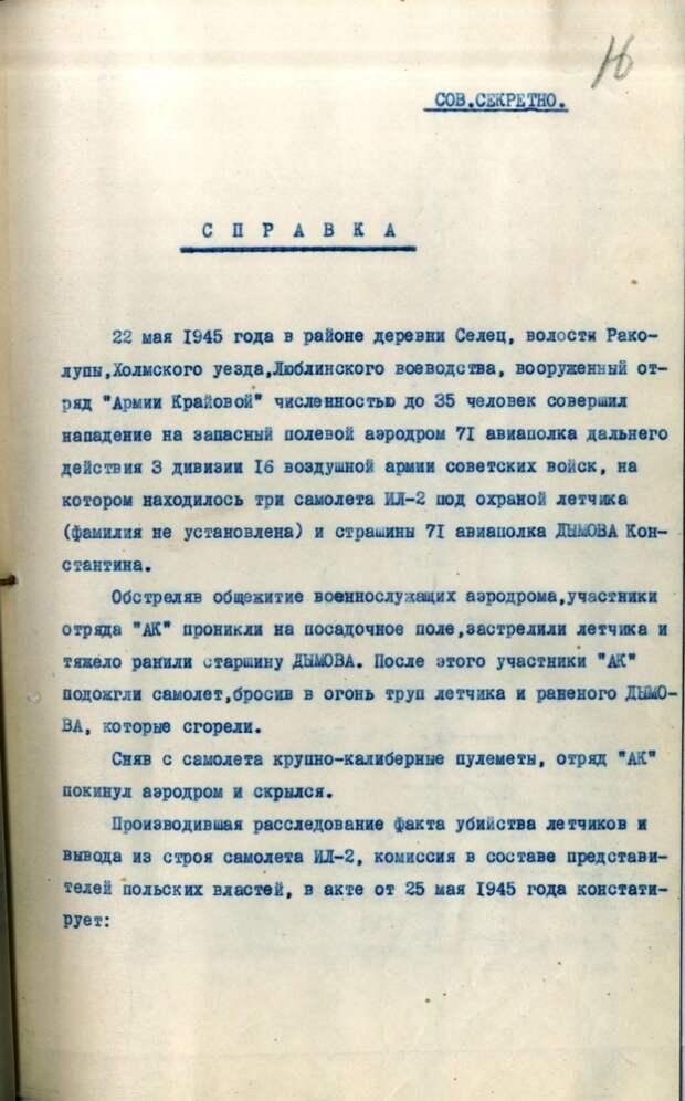 Польские националисты стреляли в спину. 1944-45 г.