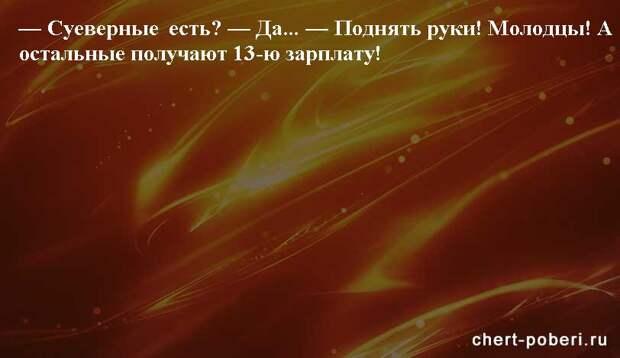 Самые смешные анекдоты ежедневная подборка №chert-poberi-anekdoty-46411212102020