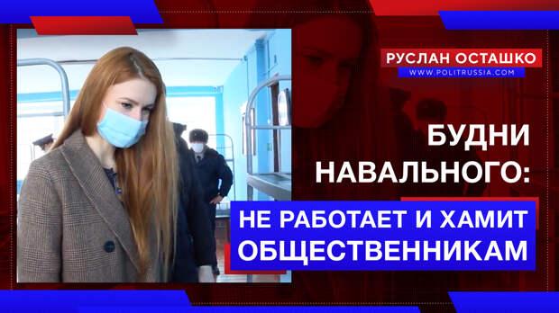 Будни Навального: не работает и хамит общественникам