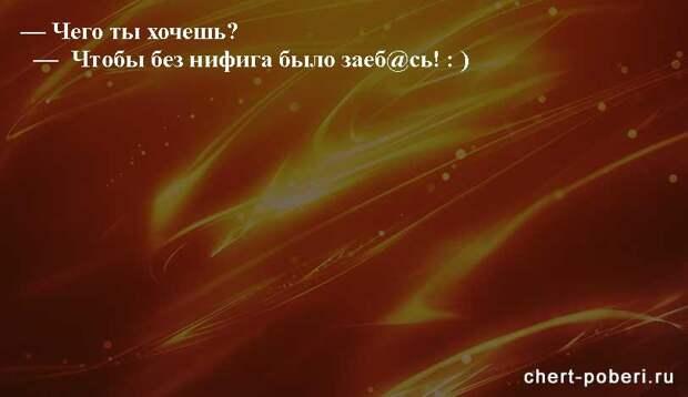 Самые смешные анекдоты ежедневная подборка chert-poberi-anekdoty-chert-poberi-anekdoty-09590311082020-10 картинка chert-poberi-anekdoty-09590311082020-10