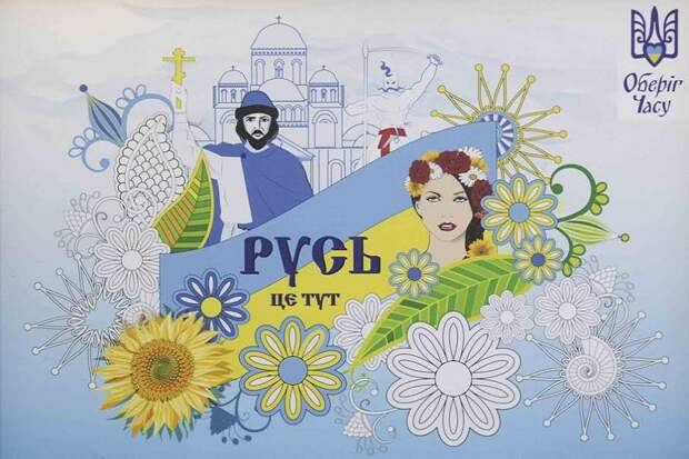 Как в националистической литературе Украины трактуются следующие вопросы