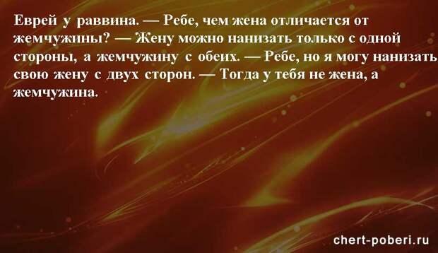 Самые смешные анекдоты ежедневная подборка chert-poberi-anekdoty-chert-poberi-anekdoty-46411212102020-9 картинка chert-poberi-anekdoty-46411212102020-9