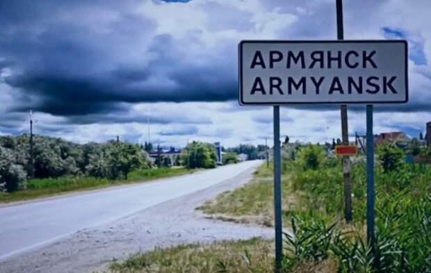 Внимание! Режим чрезвычайной ситуации в Армянске снят