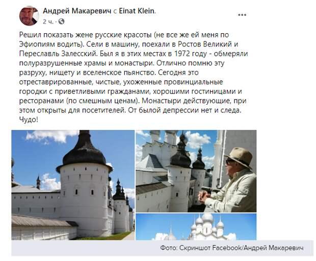 """Андрей Макаревич восхитился Россией, но ему не поверили: """"Чудо!"""""""