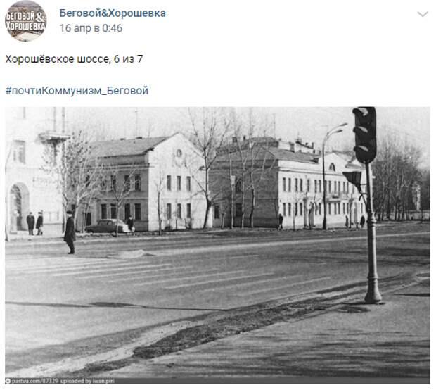 Фото дня: Хорошевское шоссе в Советские годы