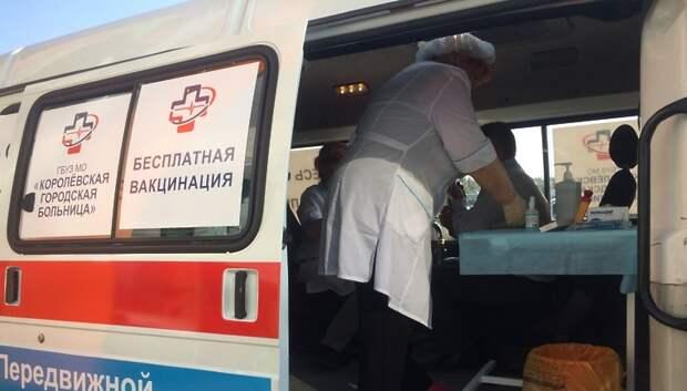 Мобильные бригады по вакцинации против гриппа начали работать в Подмосковье