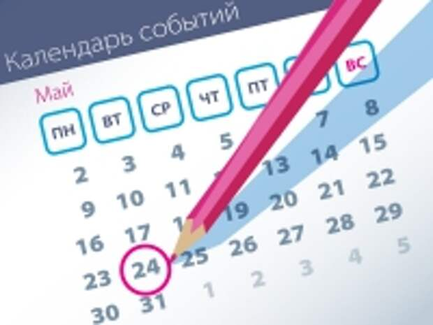 ПРАВО.RU: Важнейшие правовые темы в прессе - обзор СМИ (24.05)