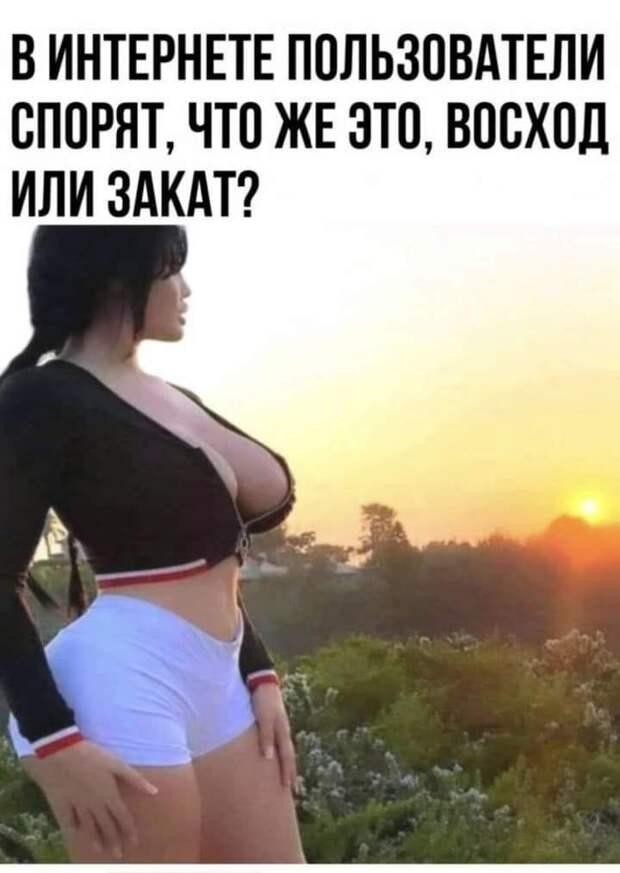 Мужчинам легче: они сразу видят, какого размера грудь у девушки...