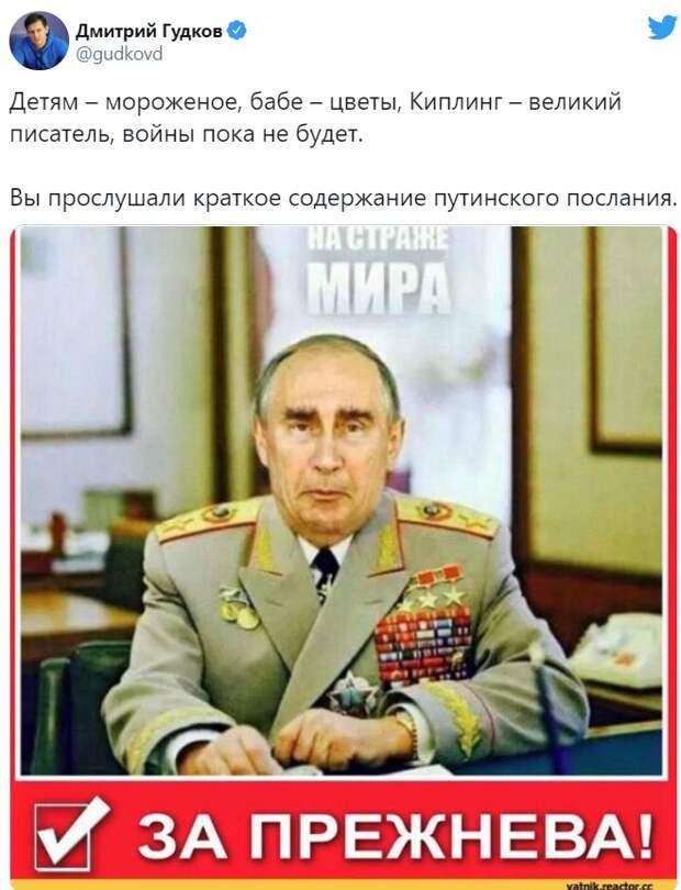 «Послание Путина — это попытка откупиться от общества»