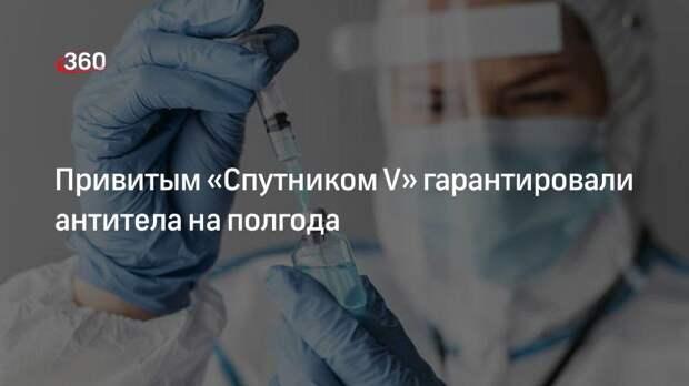 Привитым «Спутником V» гарантировали антитела на полгода