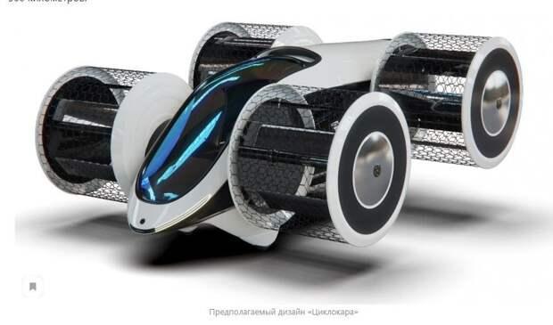 В России создают летающий автомобиль «Циклокар»