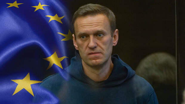 В ЕС заявили об усложнении отношений по делу Навального