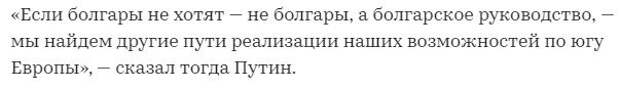 Путин пригрозил изменить маршрут газопровода: Болгария ускоренно рапортует!