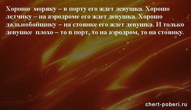 Самые смешные анекдоты ежедневная подборка chert-poberi-anekdoty-chert-poberi-anekdoty-36320504012021-4 картинка chert-poberi-anekdoty-36320504012021-4