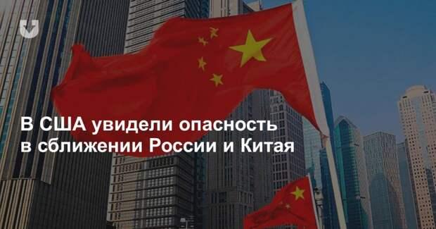 В США увидели опасность в сближении России и Китая