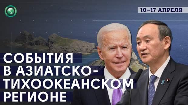 Япония и США укрепляют союз против Китая