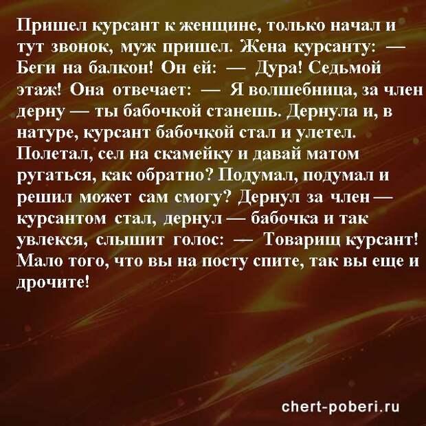 Самые смешные анекдоты ежедневная подборка chert-poberi-anekdoty-chert-poberi-anekdoty-38240614122020-12 картинка chert-poberi-anekdoty-38240614122020-12