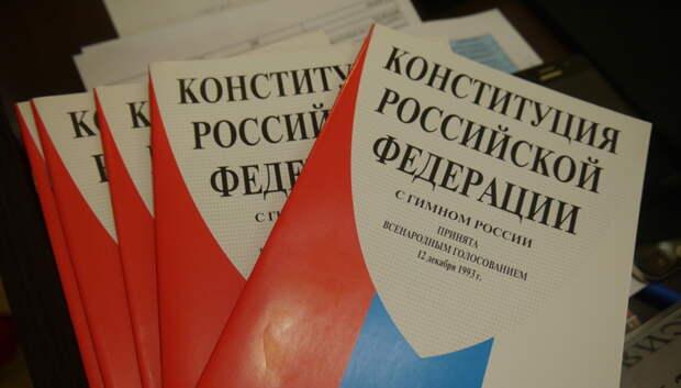 Жители Подмосковья начали голосовать по поправкам в Конституцию