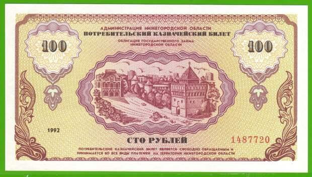 «Борьки», «немцовки», «явлинки»... Деньги после распада СССР