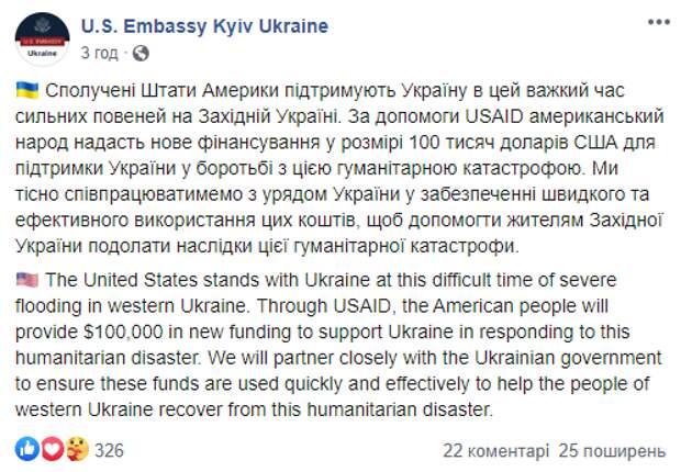 США выделят Украине 100 тысяч долларов помощи для преодоления последствий наводнения